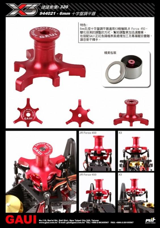 6mm Swashplate Leveler DM_CH