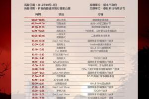 2012 GAUI DAY 清單