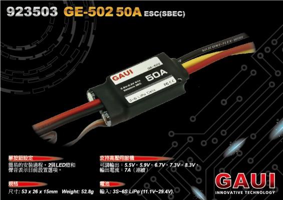 923503-GUEC GE-502)50A ESC(SBEC)_CH