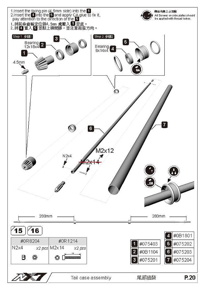 NX7 P.20 Spec. correction
