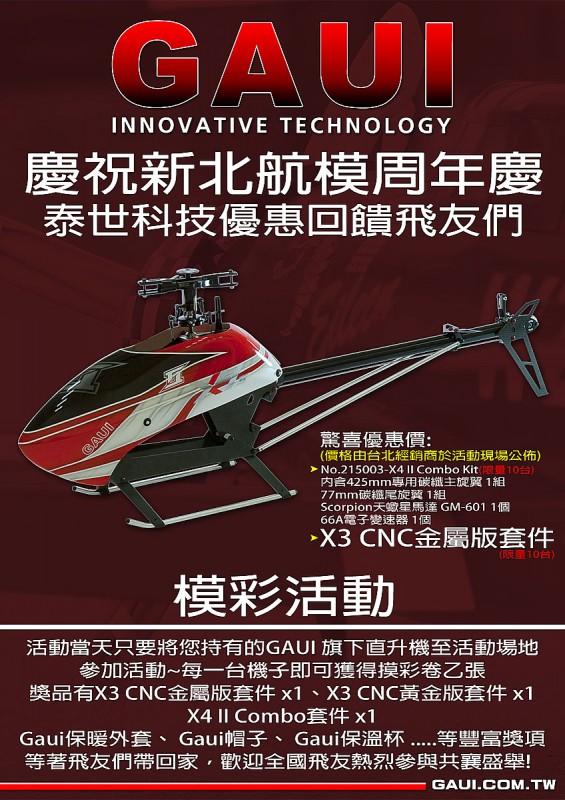 2014新北市航空模型