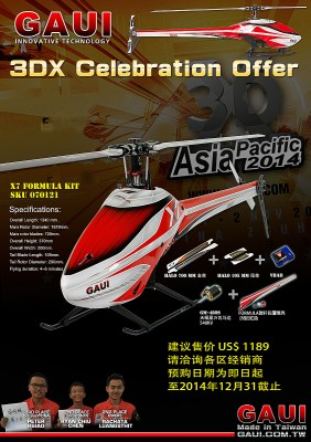 X7 3DX Celebration Offer (中文)