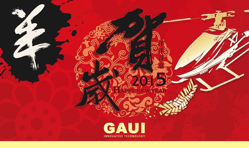 Lunar New Year Holiday (Feb 18th to Feb 23th, 2015)