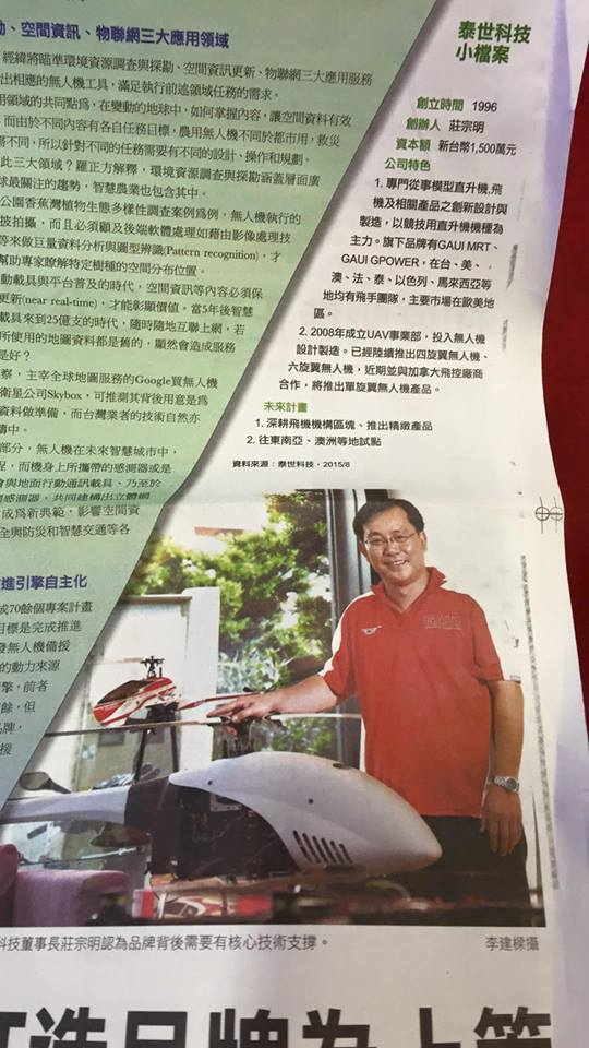 G-Power UAV GX9 on Taiwan DigitalTimes New Paper