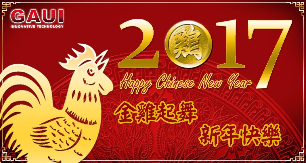 Happy Chinese New Year 2017(WEB)