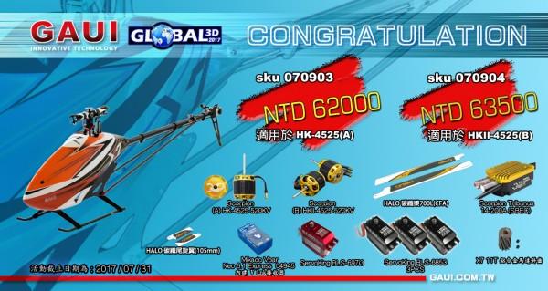 global 3D X7 FZ(HKII-4525-520KV)-ch