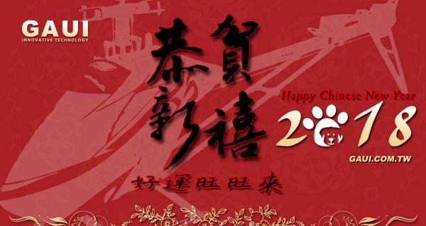 Happy Chinese New Year2018(1064x567)